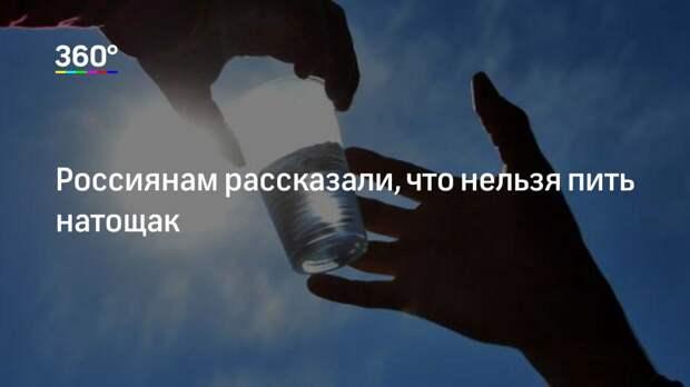 Россиянам рассказали, что нельзя пить натощак