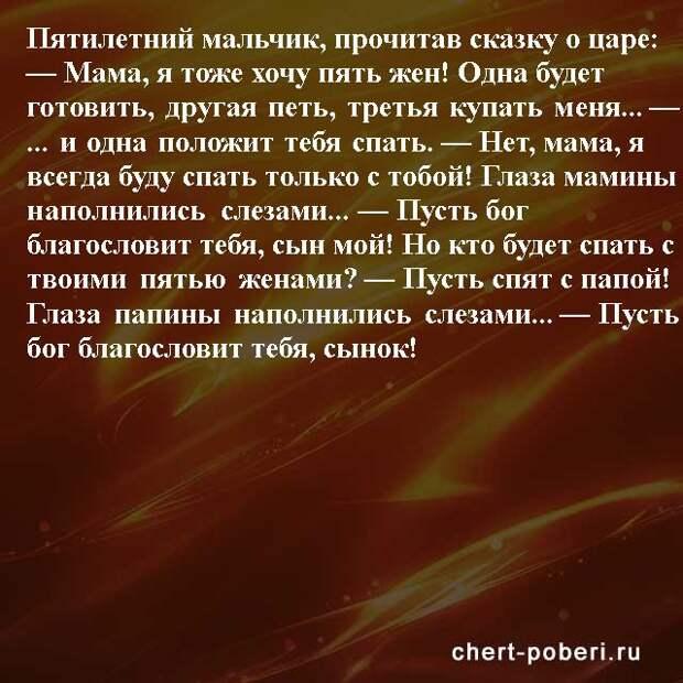 Самые смешные анекдоты ежедневная подборка chert-poberi-anekdoty-chert-poberi-anekdoty-36010606042021-11 картинка chert-poberi-anekdoty-36010606042021-11
