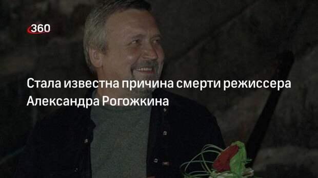 Российская газета: Ленфильм сообщил причину смерти режиссера Рогожкина