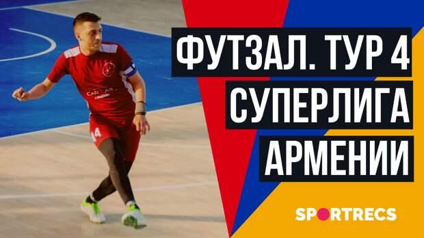 Футзал. Тур 4. Суперлига Армении