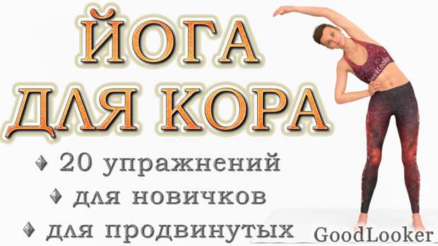 Топ-20 статических асан из йоги для сильного кора и плоского живота