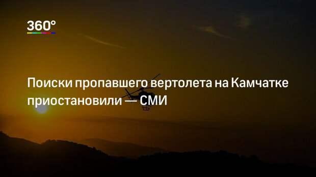 Поиски пропавшего вертолета на Камчатке приостановили— СМИ