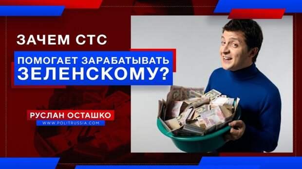Зачем российский канал СТС помогает зарабатывать Зеленскому?