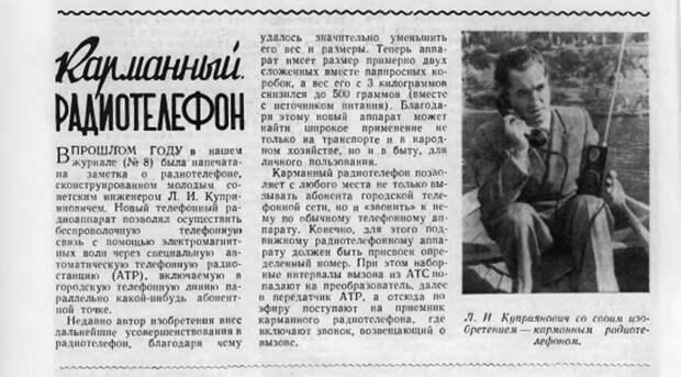 Заметка в журнале «Наука и жизнь», №10, 1958г.