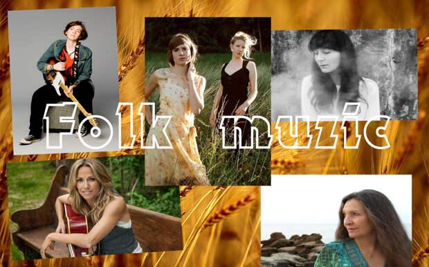 5 альбомов музыки на основе фолка от прекрасных дам