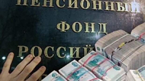 Пенсионный фонд России ежемесячно присваивает себе около двух миллиардов долларов