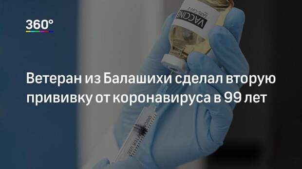 Ветеран из Балашихи сделал вторую прививку от коронавируса в 99 лет