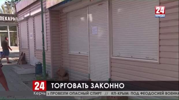 В Керчи демонтируют нестационарные торговые объекты, не имеющие разрешительных документов
