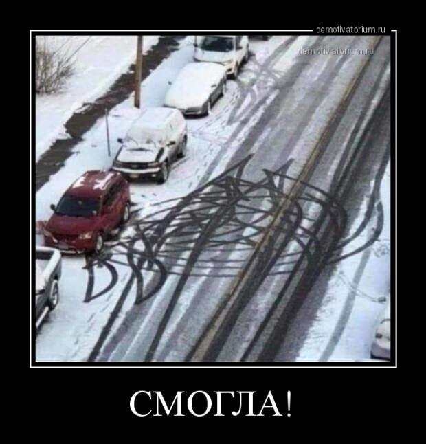 5402287_demotivatorium_ru_smogla_169276 (600x626, 118Kb)