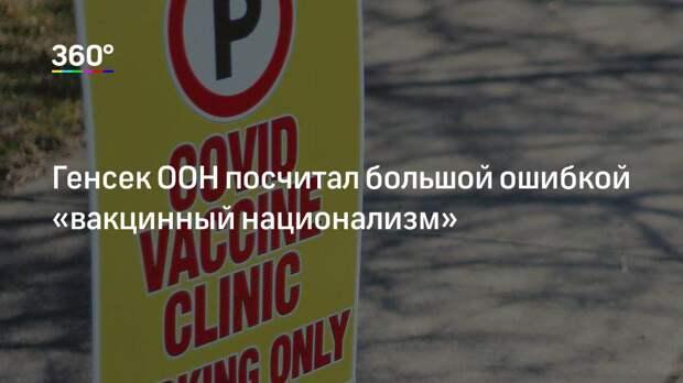 Генсек ООН посчитал большой ошибкой «вакцинный национализм»