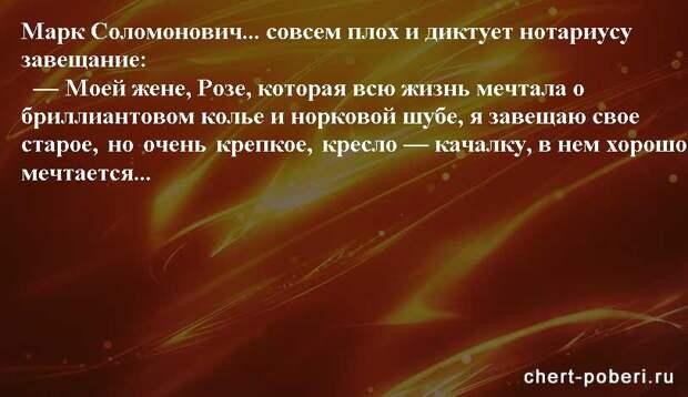 Самые смешные анекдоты ежедневная подборка chert-poberi-anekdoty-chert-poberi-anekdoty-00080412112020-11 картинка chert-poberi-anekdoty-00080412112020-11