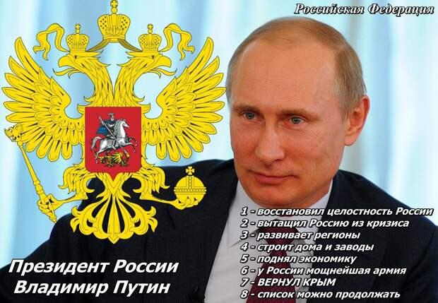 Президент России.