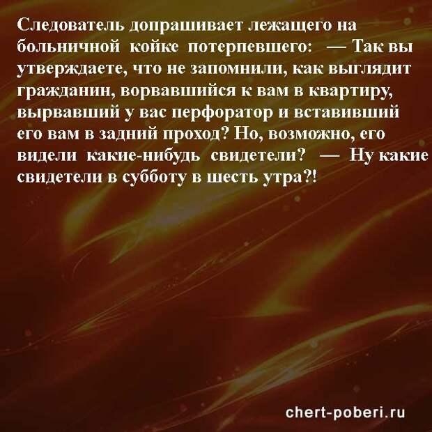 Самые смешные анекдоты ежедневная подборка chert-poberi-anekdoty-chert-poberi-anekdoty-36010606042021-2 картинка chert-poberi-anekdoty-36010606042021-2