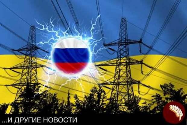 «Геть вiд Москви!» не получилось – Киев возобновил экспорт электроэнергии из России