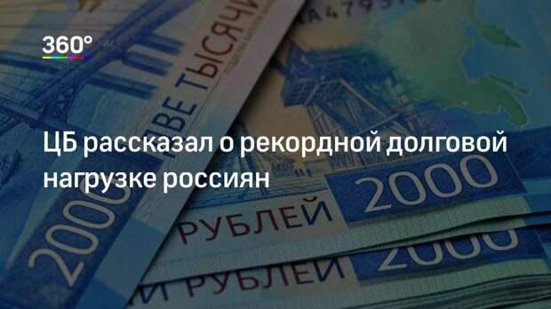 ЦБ рассказал о рекордной долговой нагрузке россиян