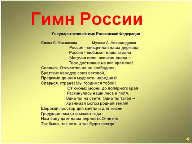 Гимн России: как создавался текст государственного символа