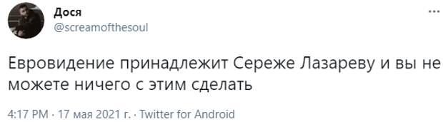 Двадцать отборных комментариев от тех, кто два года ждал «Евровидение» и не знают, протянутли еще сутки
