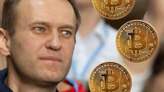 Заказ на Мишустина выполнен – спонсоры рассчитались с Навальным навальный, биткоины