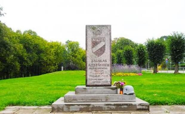 Несколько лет назад в латвийском городе Бауска открыли памятник латвийским легионерам СС из трех латышских батальонов, поскольку в окрестностях городка в в июле-сентябре 1944 года шли ожесточенные бои с Красной Армией.