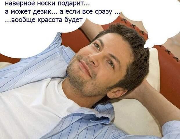 — Мужчина должен быть непредсказуемым, понимаешь?... Улыбнемся)))