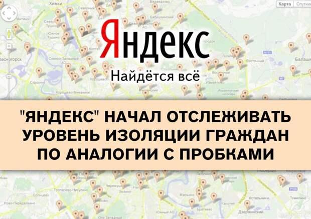 «Яндекс» разработал счетчик, который фиксирует уровень самоизоляции жителей России