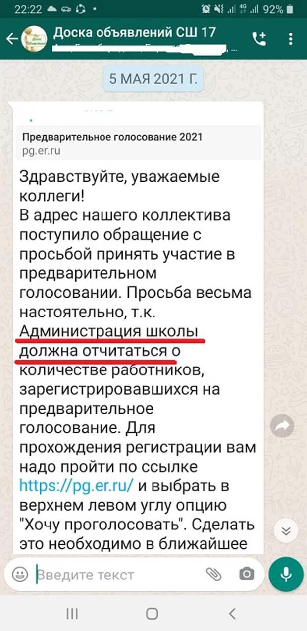 """Учителя требуют от """"Единой России"""" и ее председателя Медведева оставить их в покое со своими выборами"""
