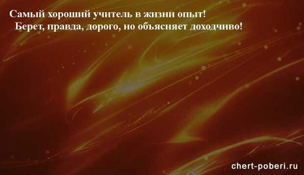 Самые смешные анекдоты ежедневная подборка chert-poberi-anekdoty-chert-poberi-anekdoty-36010606042021-12 картинка chert-poberi-anekdoty-36010606042021-12