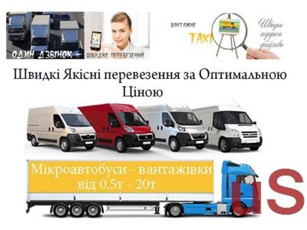 Вантажне таксі Осокорки