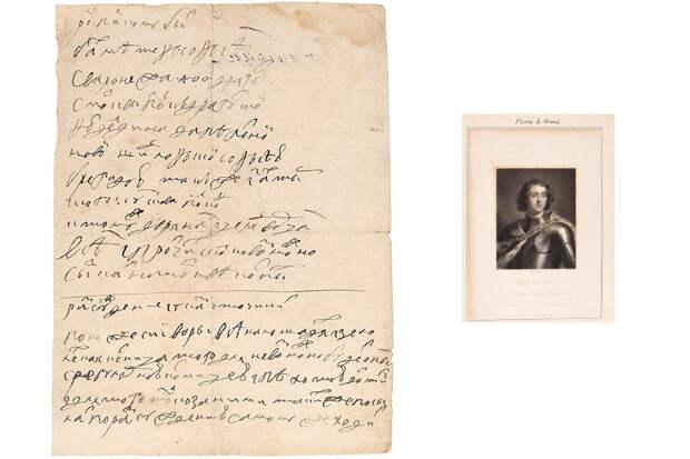 Пушкин зв 2 млн рублей: самые дорогие лоты книжного аукциона «Литфонда»
