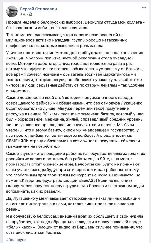 Сергей Стиллавин про ситуацию в Белоруссии: