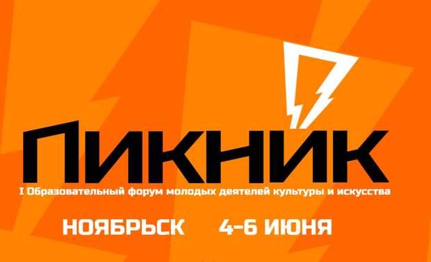 На Ямале пройдёт первый творческий форум «Пикник»