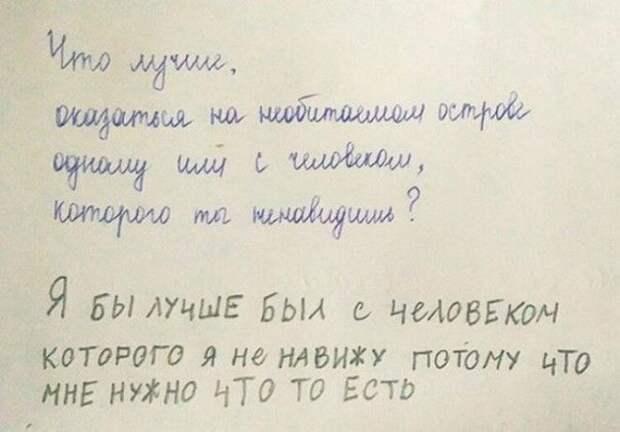 Бесподобные ответы школьников с которыми не поспоришь