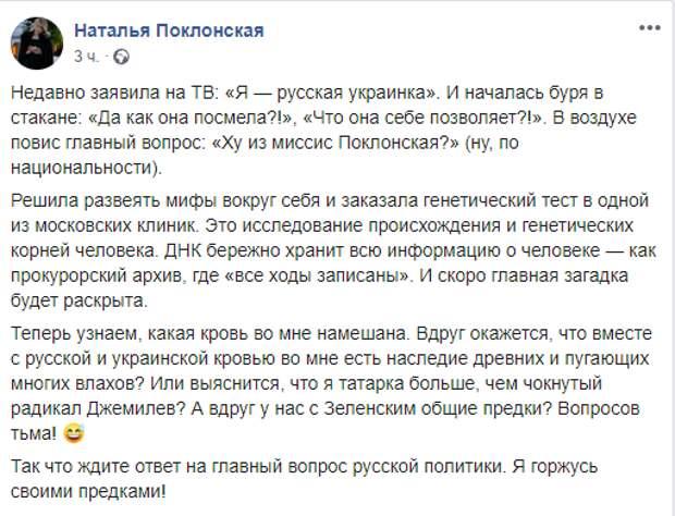 """Поклонская или """"русская украинка""""? Депутат пройдёт генетическое тестирование"""