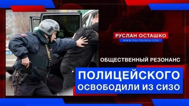 Общественный резонанс помог: полицейского Самсонова освободили из СИЗО
