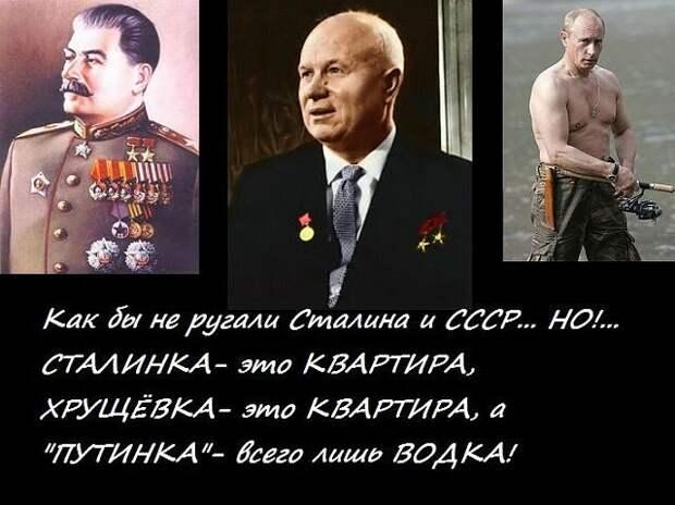 Так где лучше для людей: было в СССР или сейчас в России?