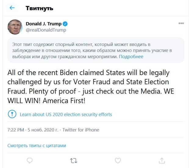 «Мошенничество!» — Трамп подаёт иски во всех штатах, где побеждает Байден