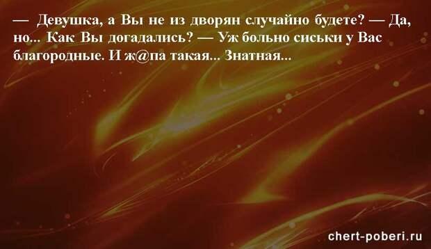 Самые смешные анекдоты ежедневная подборка chert-poberi-anekdoty-chert-poberi-anekdoty-36010606042021-6 картинка chert-poberi-anekdoty-36010606042021-6