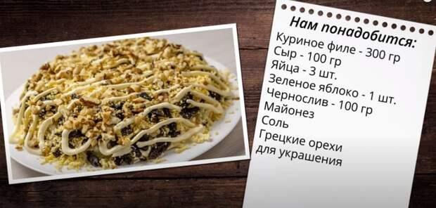 Приготовила салат под названием «Черепаший вальс»: теперь все гости спешат за добавкой