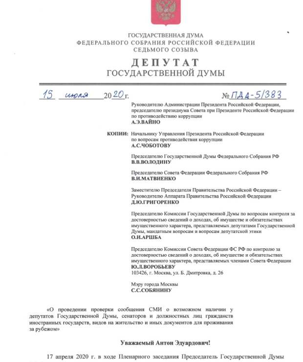 """""""Таинственный список"""": Депутаты и чиновники, подозреваемые в двойном гражданстве"""