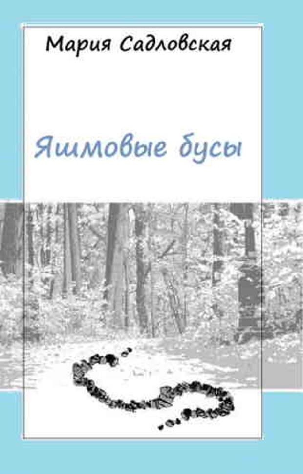 Мария Садловская. Яшмовые бусы. Аудиокнига онлайн.