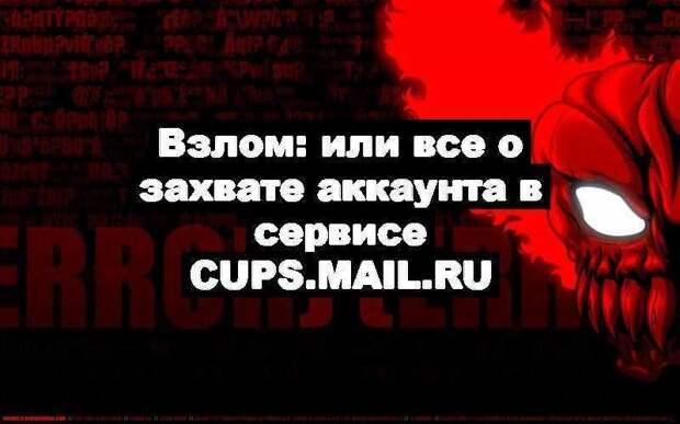 Взлом: или все о захвате аккаунта в сервисе cups.mail.ru