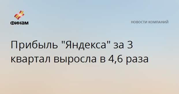 """Прибыль""""Яндекса"""" за 3 квартал выросла в 4,6 раза"""