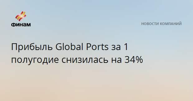 Прибыль Global Ports за 1 полугодие снизилась на 34%
