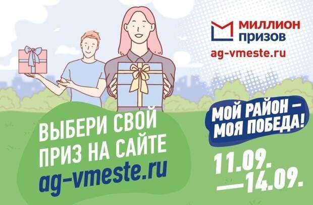 Подарочные баллы акции «Мой район – моя победа» можно будет передать на благотворительность. Фото: mos.ru