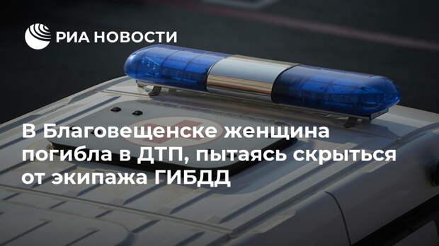 В Благовещенске женщина погибла в ДТП, пытаясь скрыться от экипажа ГИБДД