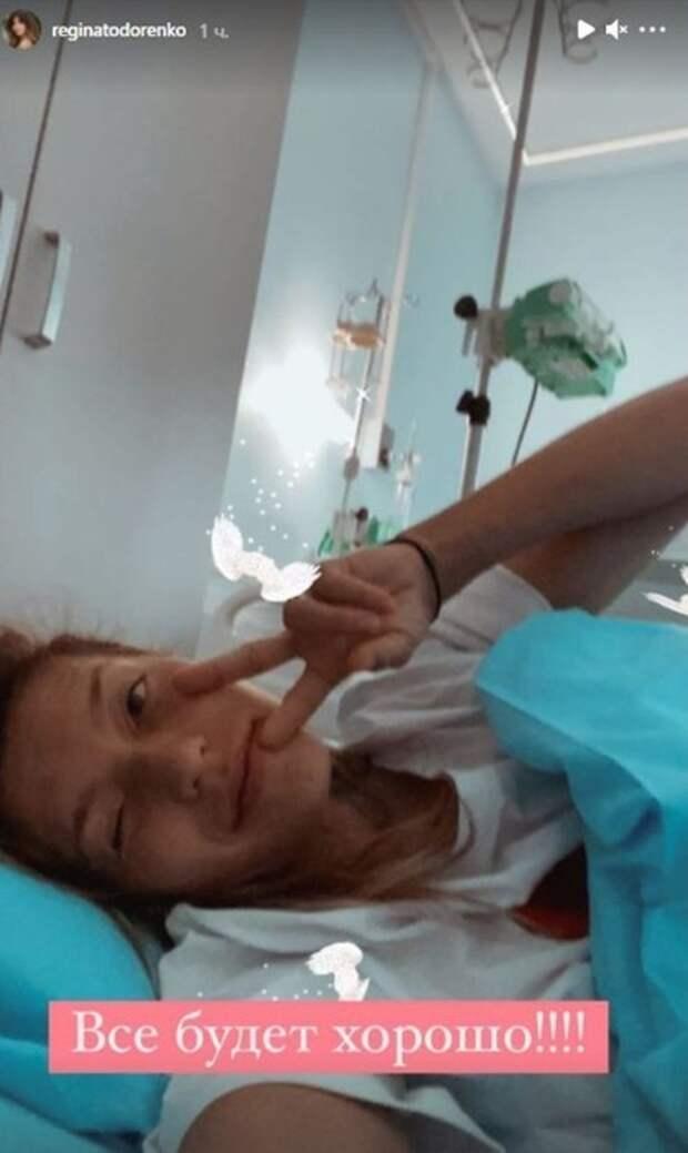 Госпитализированная Регина Тодоренко выложила фото из больницы
