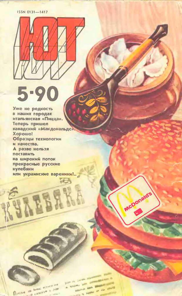 Как у «Макдоналдса» появился советский флаг на логотипе (ФОТО)