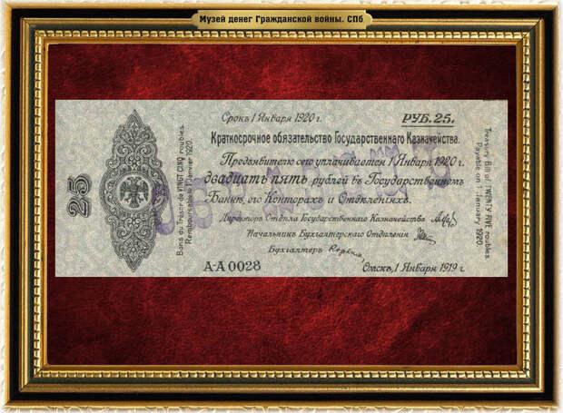 Как адмирал Колчак свои деньги печатал.