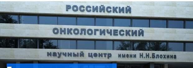 Глава онкоцентра имени Блохина объяснил сокращения штата