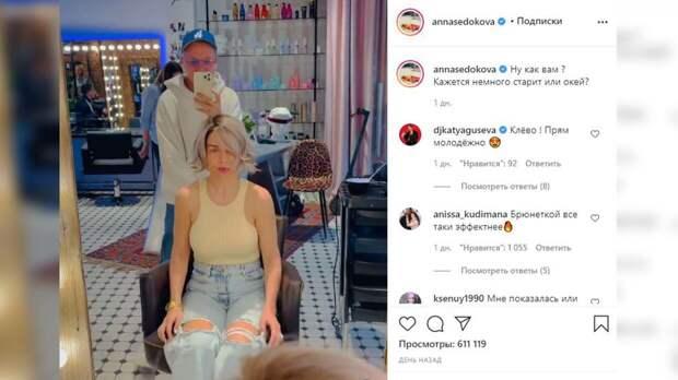 Певица Анна Седокова отказалась от длинных волос ради платинового каре